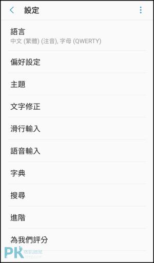 Gboard_Google鍵盤App8