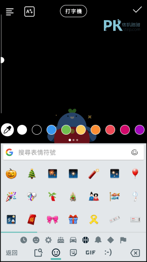 Gboard_Google鍵盤App9