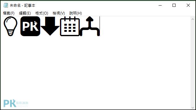 Glyphter自製字體輸入法4
