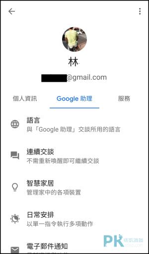 Google助理使用教學8