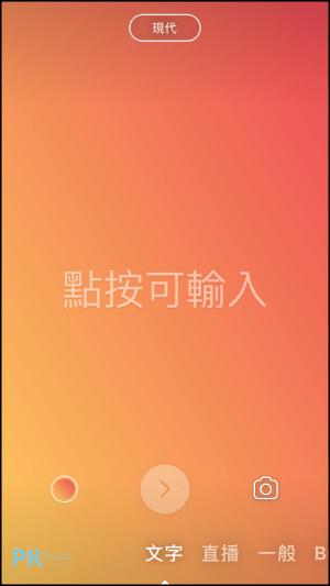 IG更換限時動態背景顏色3