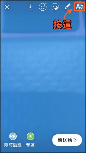 IG更換限時動態背景顏色7