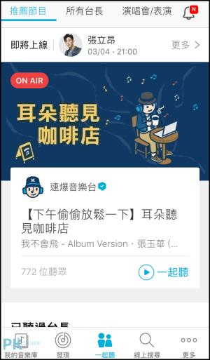 KKBOX聽音樂App2