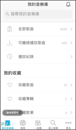 KKBOX聽音樂App4