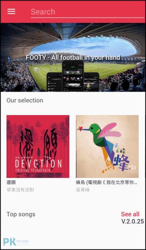 MUSICALL手機聽歌App2