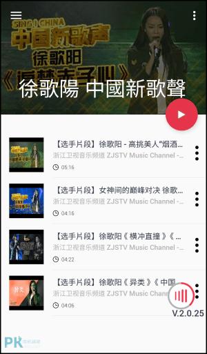 MUSICALL手機聽歌App6