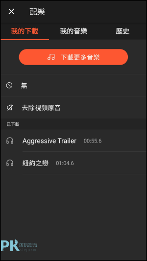 Movie-Editor影片編輯器App10