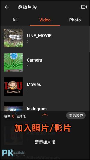 Movie-Editor影片編輯器App2