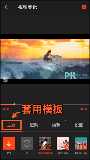 Movie-Editor影片編輯器App4