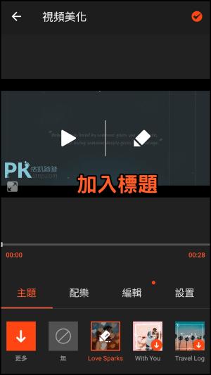 Movie-Editor影片編輯器App5