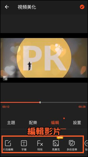 Movie-Editor影片編輯器App6