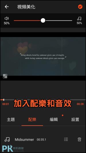Movie-Editor影片編輯器App9