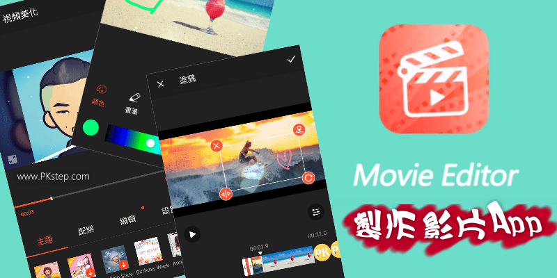 Movie Editor製作影片App,快速套用模板~剪片!免費高清匯出無浮水印。(Android)