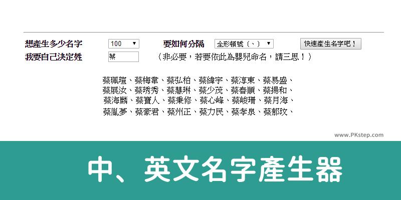 Name-Generator