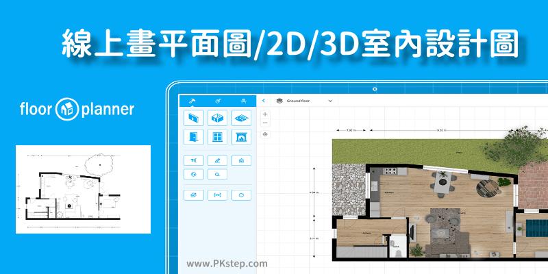 floorplanner_free