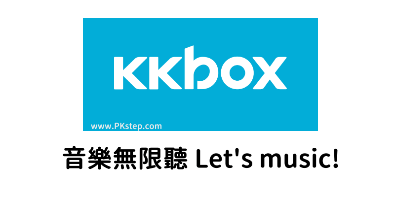 kkbox_download