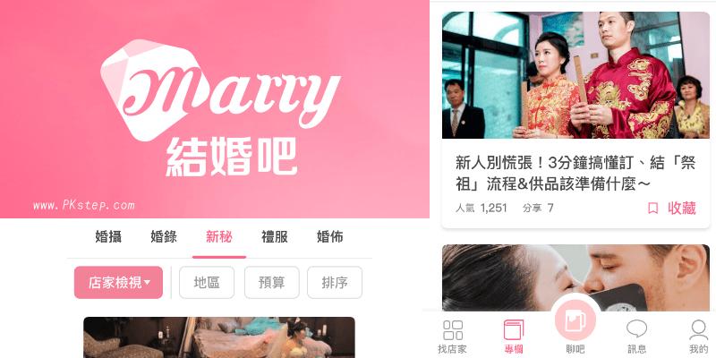 marry_app