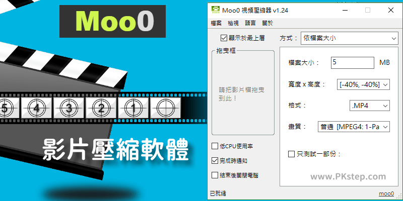 moo0_VideoMinimizer_app