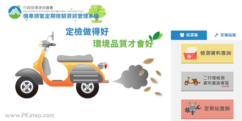 機車排氣檢測了嗎?使用線上「機車排氣定檢系統」,查詢檢測結果和日期。