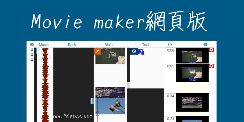 movie-maker_online