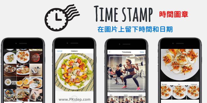 timestamp_app