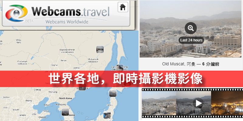 webcams_travel