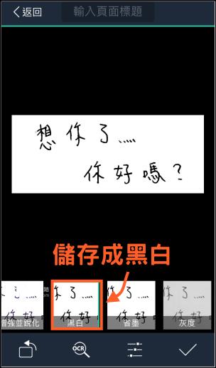 照片放上自己的手寫字_教學2