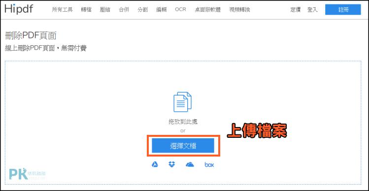 線上PDF刪除頁面工具1