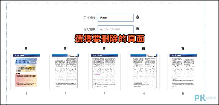線上PDF刪除頁面工具2