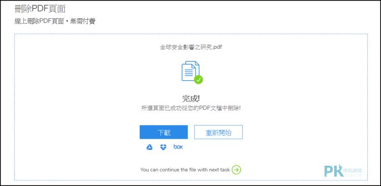 線上PDF刪除頁面工具3
