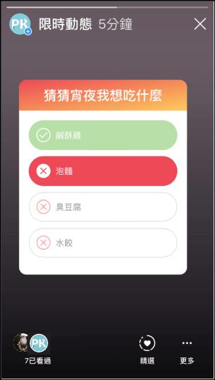 IG測驗新功能5