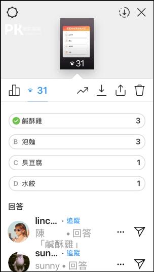 IG測驗新功能6