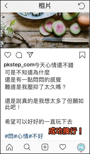 IG貼文換行教學