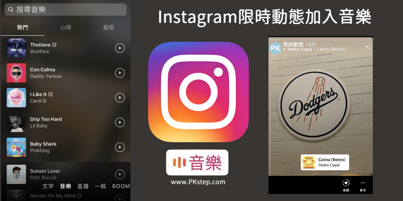 Instagram-music
