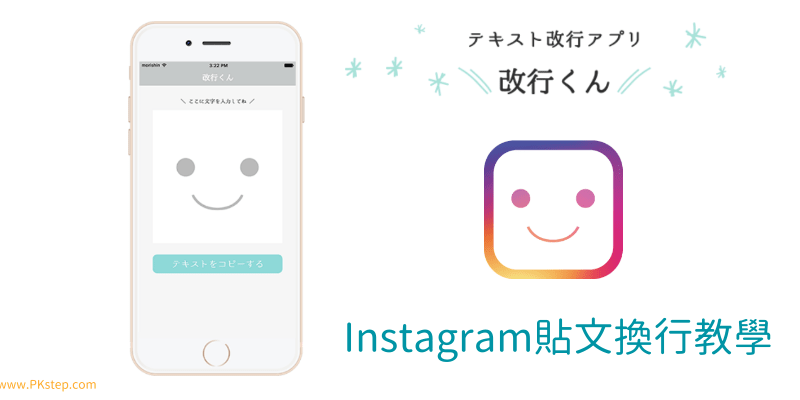 Instagram_enter_APP