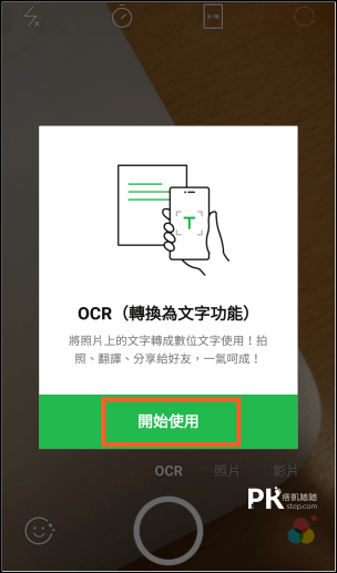 LINE圖片轉文字功能教學2