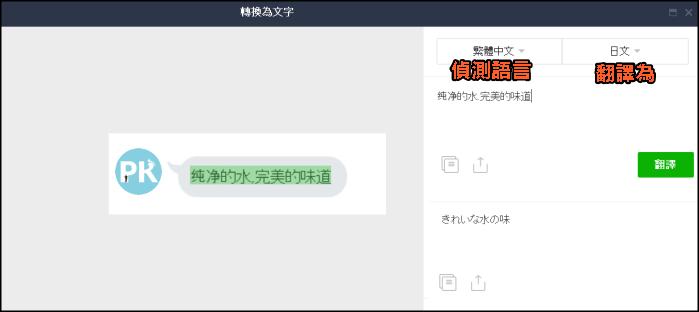 LINE圖片轉文字功能教學_電腦3