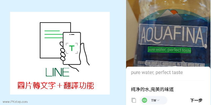 LINE-OCR-TECH