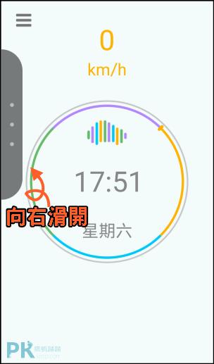 Omnie全方位語音助理App1