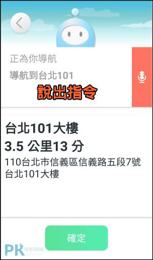 Omnie全方位語音助理App3