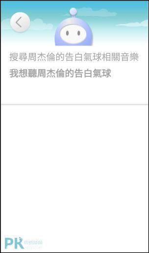 Omnie全方位語音助理App5