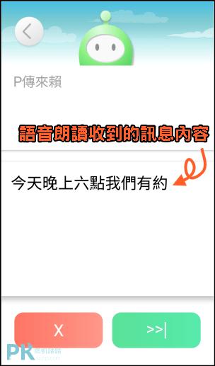 Omnie全方位語音助理App7