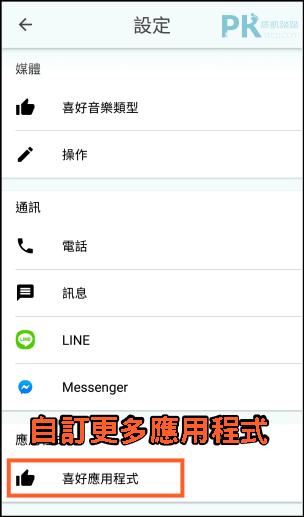 Omnie全方位語音助理App9