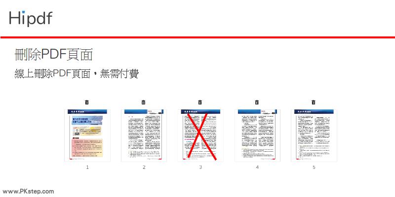 免費免註冊!Hipdf線上刪除PDF頁面工具,三步驟輕鬆把不要的頁面刪掉。