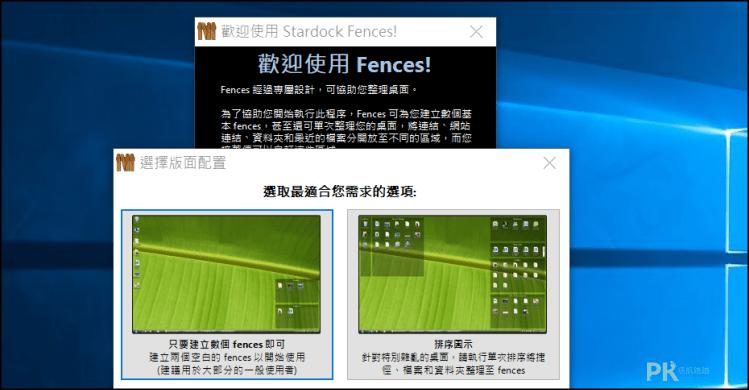 fences桌面整理軟體1