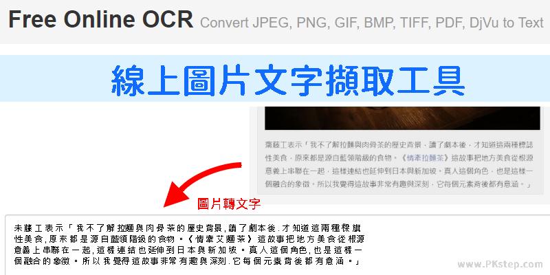 線上圖片文字擷取工具,把圖內的字抓出來,變成可複製與編輯的純文字。