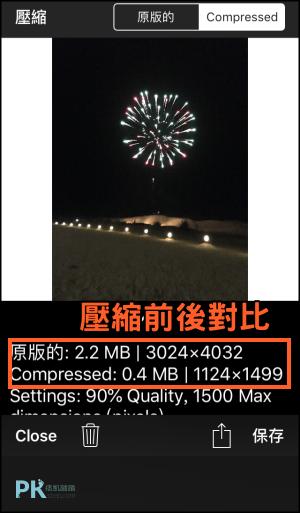 iPhone照片壓縮變更尺寸App5