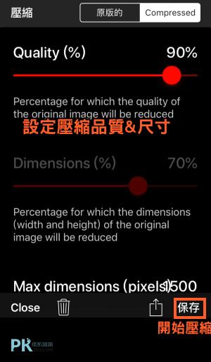 iPhone照片壓縮變更尺寸App6
