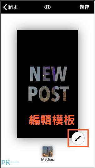 mojo製作動畫照片拼圖App3