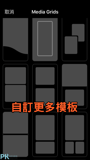 mojo製作動畫照片拼圖App7